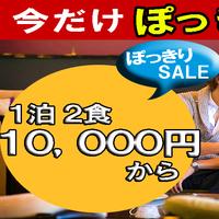 """★【期間限定】【★お得に★ぽっきりSALE<¥10000から>】 """"美食""""と""""名湯""""を堪能♪"""