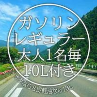 【ガソリン代1人10リットル分プレゼント】新緑マイカードライブプラン(夕朝食付)
