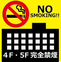 21_「禁煙フロアで連泊」割引サービス!2泊以上の滞在予定がお決まりのお客様向けのおすすめプラン