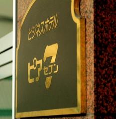 【素泊まりスタンダード】プラン 4月30日まで当ホテルサービス券2倍プレゼント中