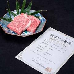 【A5ランク能登牛使用】お肉も食べたい方へ♪旬のおまかせ会席×ご当地牛・能登牛【加賀ていねいプラン】