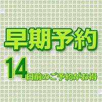 【14日前予約】早期割引で5%引き♪〜片山津温泉総湯チケットの特典あり〜<2食付>【現金特価】