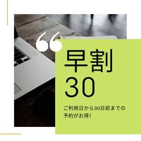 ≪さき楽:早割プラン≫30日前の予約で早得プラン♪【宿泊のみ】