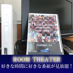 【VOD】PAYテレビカード付き 素泊まり宿泊プラン ★ホテルで満喫♪約100チャンネル見放題★