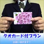 【素泊まり】QUOカード 500円+ドリンク無料券付きプラン ★隣のコンビニでもすぐ使えます!★
