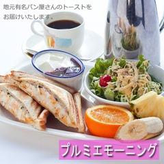 【朝食+天然温泉入浴券付】シンプルプラン◇出張応援◇