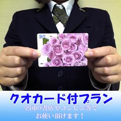 【朝食付き】QUOカード 500円付 プラン ★隣のコンビニでもすぐ使えます!★