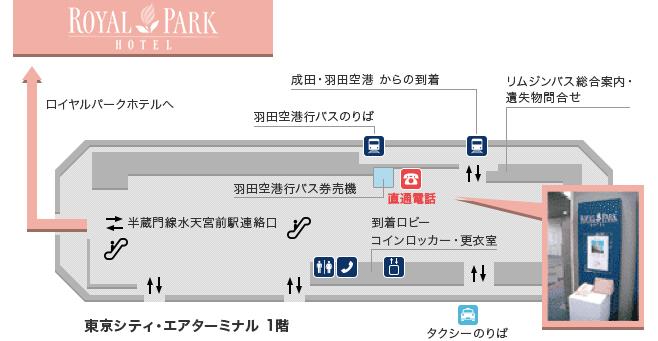 東京シティ・エアターミナル1階見取り図