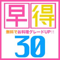 【さき楽30】お料理グレードUP☆1室最大10800円引き!豪華海の幸☆伊勢海老・鮑・金目鯛を堪能!