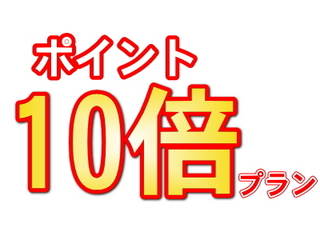 【ポイント10倍・朝食付】映画見放題付ポイント大還元プラン