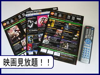 【素泊】映画見放題付カップルプラン