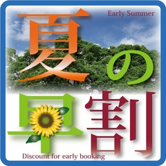 【平日限定】★さき楽★京都の旅♪28日前までの早期得割プラン <朝食付>