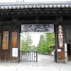 【嵐電1日乗車券付き】 京都・嵐山・竜安寺・妙心寺・とくとく旅!<食事なし>