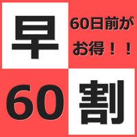 【さき楽60】早期割引×ポイント8倍★60日前までの予約がお得★<素泊まり>
