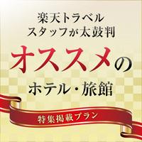 【直前割】 室数&お日にち限定タイムセール★ショートステイ素泊まりプラン