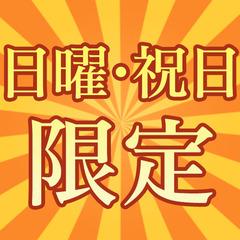 【日曜日・祝日限定割引】≪お部屋タイプおまかせ≫素泊り(食事なし)プラン