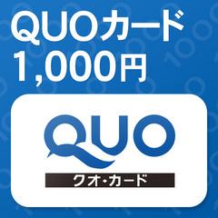 【クオカード1,000円】素泊り(食事なし)プラン