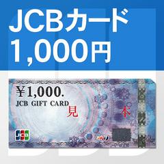 【JCBギフトカード1,000円】素泊り(食事なし)プラン