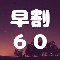 【さき楽60】60日前の予約でお得に宿泊♪朝食券付★すすきの駅徒歩30秒!空港バス徒歩1分♪