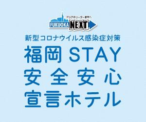 【26時間STAY】ゆっくり のんびり 最大26時間滞在!