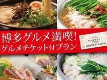 うまかー♪博多の美味しいグルメチケット宿泊プラン 1,000円分(朝食なし)