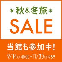 【秋冬旅セール】レギュラープラン <素泊まり>