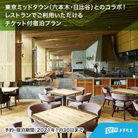 東京ミッドタウン(六本木・日比谷)とのコラボ!レストランチケット(2万円分/1室)付宿泊プラン
