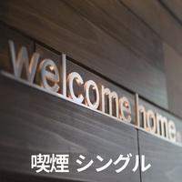 ◆ウエルカムプラン【和洋バイキング朝食サービス】