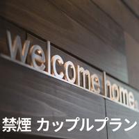 ◇カップルプラン【和洋バイキング朝食サービス】