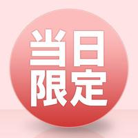 【当日限定・現金特価プラン】(素泊り)急な雪で帰れなくなったお客様へ朗報!!!