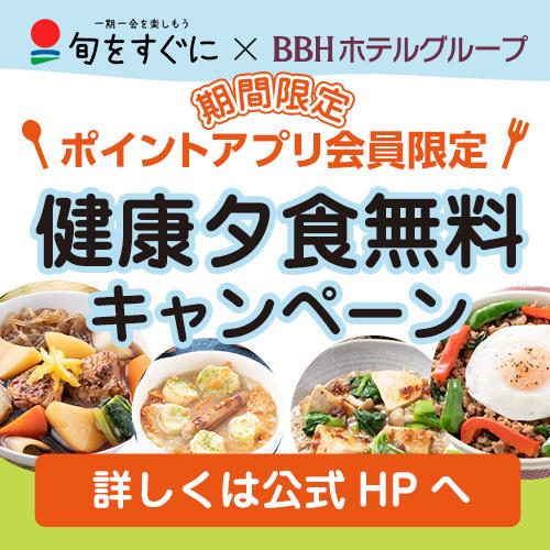 いわき駅前 ホテルサンシャインいわき(BBHホテルグループ) image
