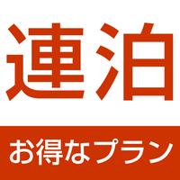 【5泊でお得!】駅から徒歩1分!連泊プラン☆朝食無料☆アプリ登録で夕食もGET!