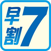 【早割7】■早期予約がお得!7日前までの限定割引プラン≪空気清浄機貸出あり!朝食無料≫