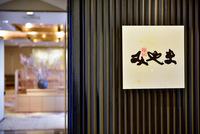 【ご宿泊者様限定】日本料理<みやま>伝統のつゆを使用した天丼『夜ごはんセット』(夕食付)