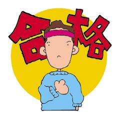 ベストコンディション 受験生応援プラン(ご朝食・ご夕食・ランチボックス付)中国料理<南園>ご夕食付