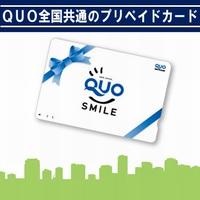 【1,000円分のQUOカード付きプラン】(禁煙シングル)