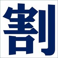 ★事前カード決済限定特割プラン★ (禁煙シングル)