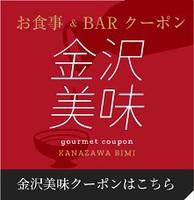 【選べる夕食3000円分】金沢グルメを堪能!お食事クーポン付きプラン
