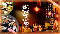 【夕朝2食付】ホテルおススメ!飲食店8選タッグ♪1,000円お食事券付グルメプラン(人数分)