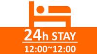 【大阪府民限定】お部屋でゆったり♪最大24時間STAYプラン<素泊り>