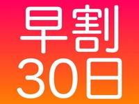 【早割30・素泊まり】30日前のご予約でお得に宿泊!駅から徒歩1分の好立地!大阪の旅を満喫♪さき楽
