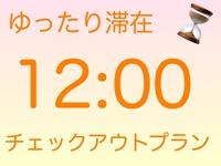 【レイトアウトプラン・12時チェックアウト特典】のんびりステイで大阪グルメのハシゴ旅を満喫しよう♪