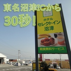 【BEST RATE】素泊まりプラン☆駐車場無料☆Wi-Fi無料接続可能♪