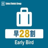 【早 28 割 】素泊まりプラン☆駐車場無料☆Wi-Fi無料接続可能♪【さき楽】