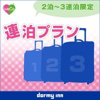 【連泊割◆素泊り】2連泊以上のwecoプラン<Wi-Fi&ランドリー無料>