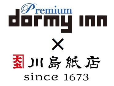 【室数限定】和紙専門店川島紙店とコラボ商品付プラン【朝食付】