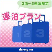 【連泊割】2泊〜3泊のご宿泊の方限定プラン☆【朝食付き】