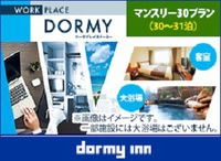 【清掃無し◆素泊り】【WORK PLACE DORMY】ウィークリープラン4泊以上限定