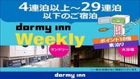 【ポイント10倍】【清掃無し◆素泊り】Weeklyプラン4泊以上限定