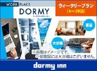 【清掃無し◆朝食付き】【WORK PLACE DORMY】ウィークリープラン4泊以上限定